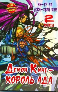 Демон Кинг - Король Ада.  Книга 2 Тем временем открываются новые бреши - и оказывается что...