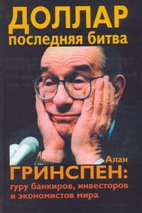 Скачать Доллар. Последняя битва. Алан Гринспен: гуру банкиров, инвесторов и экономистов быстро