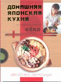 как бы говоря в книге Хирадзаки Кеко