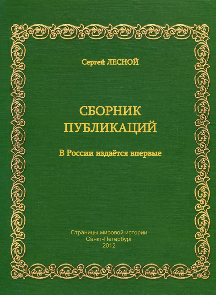Сергей Лесной Сергей Лесной. Сборник публикаций. 1960-1967
