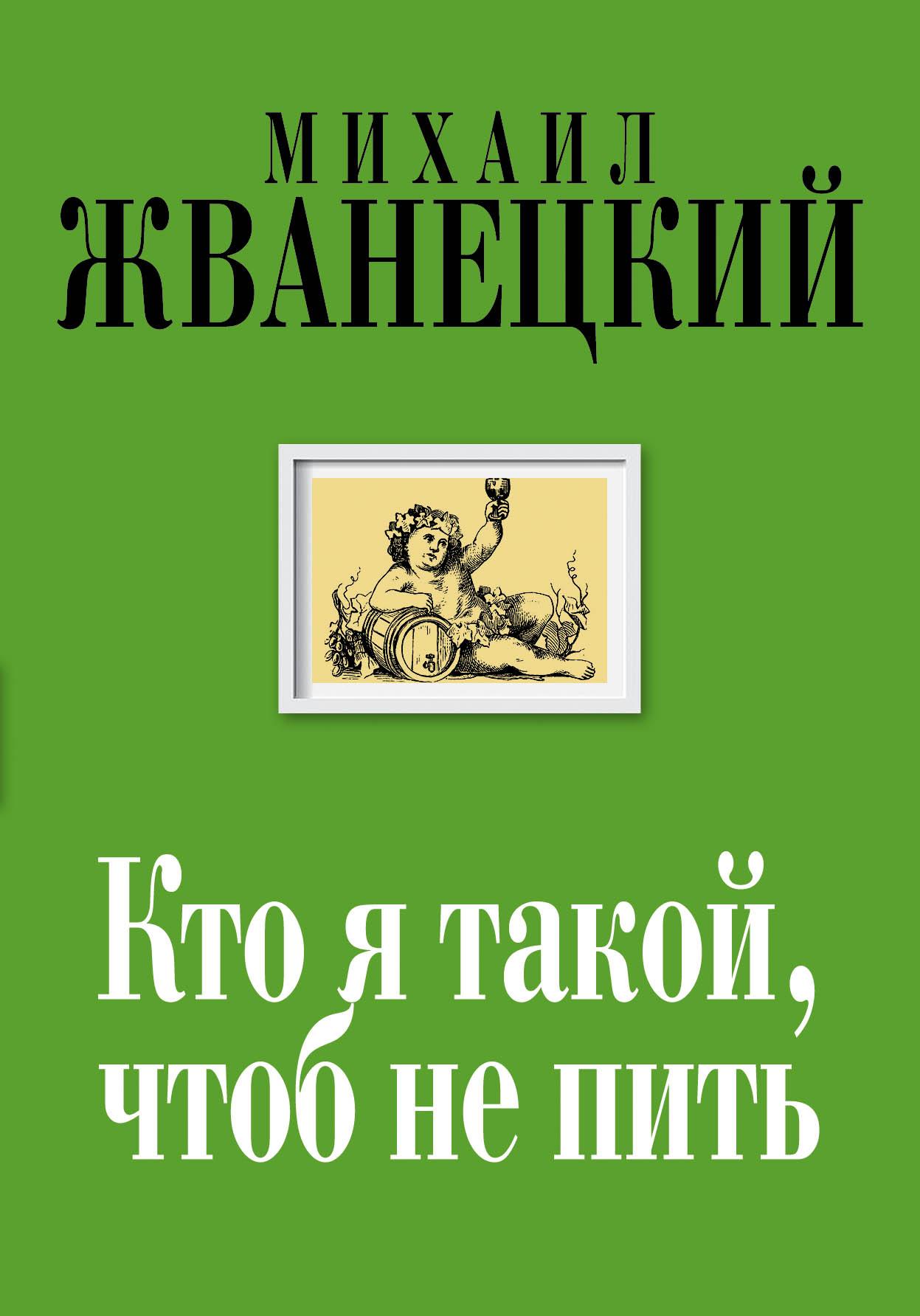другими словами в книге Михаил Жванецкий