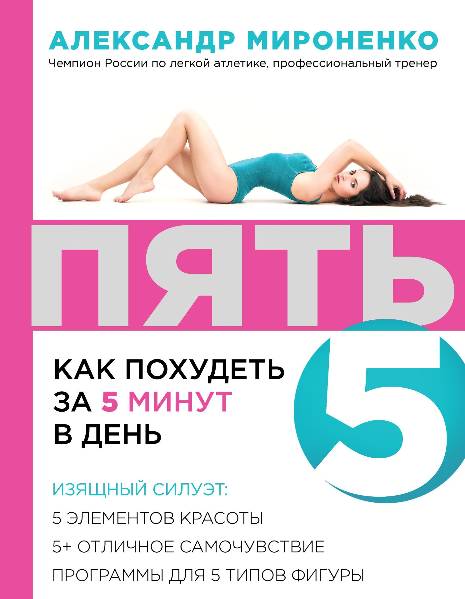 Книги Как Быстро Похудеть В.