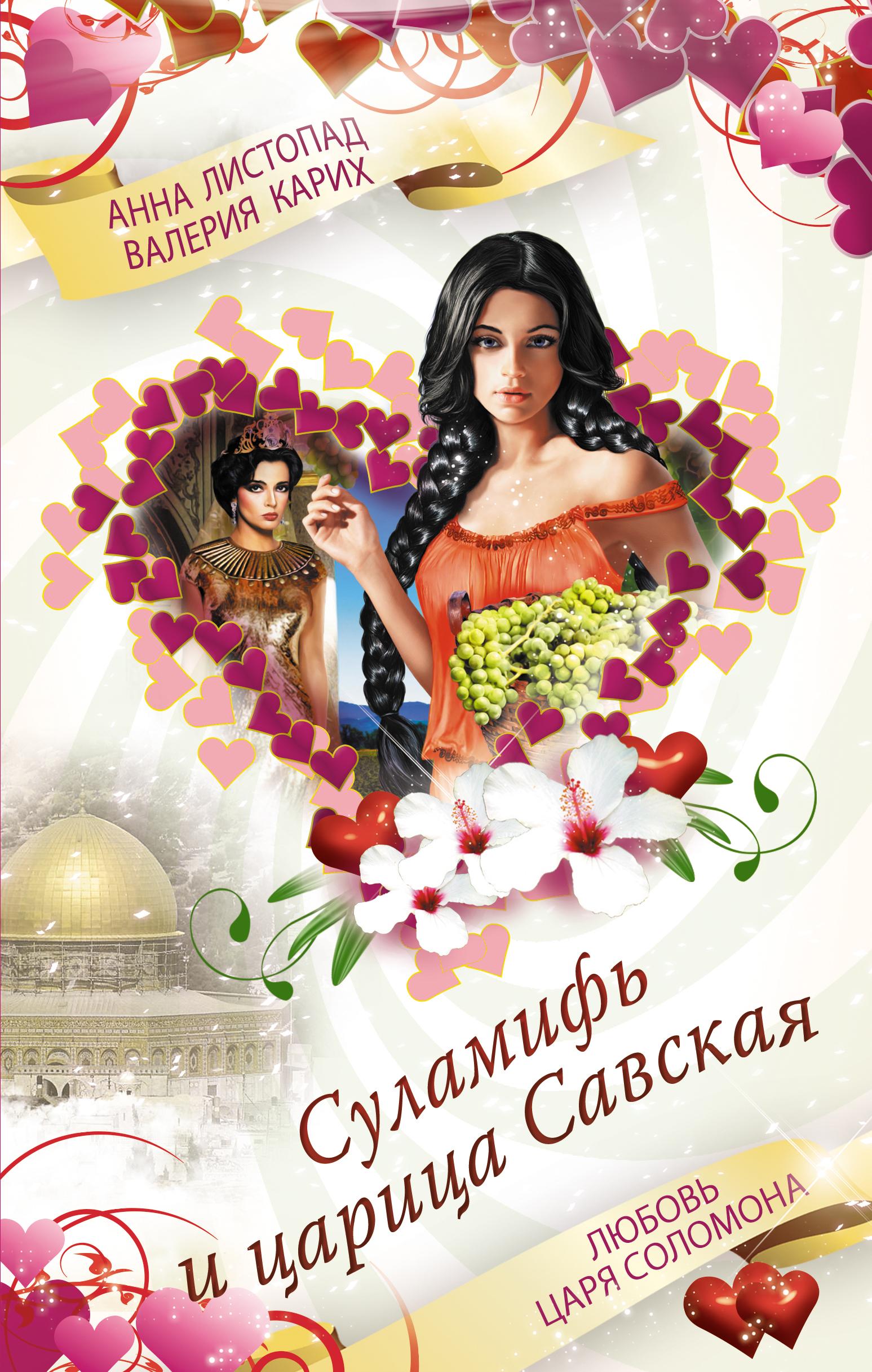 Анна Листопад, Валерия Карих