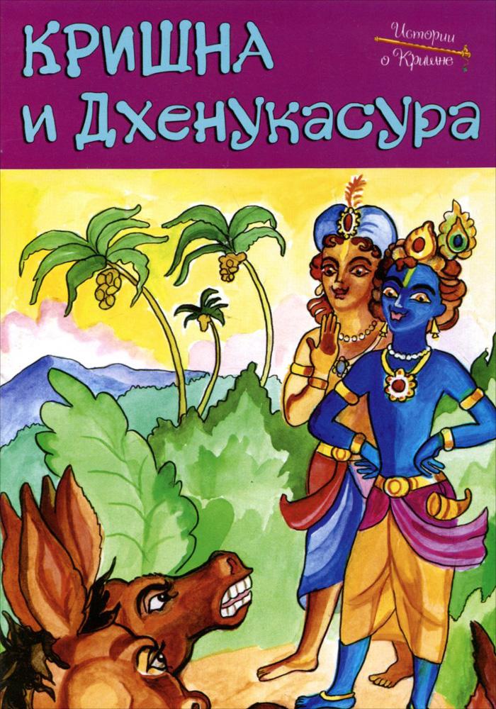 Кришна и Дхенукасура тхакур б шри кришна самхита