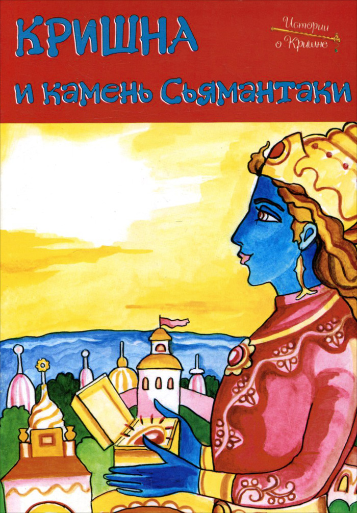 Кришна и камень Сьямантаки тхакур б шри кришна самхита