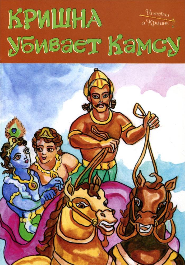 Кришна убивает Камсу тхакур б шри кришна самхита