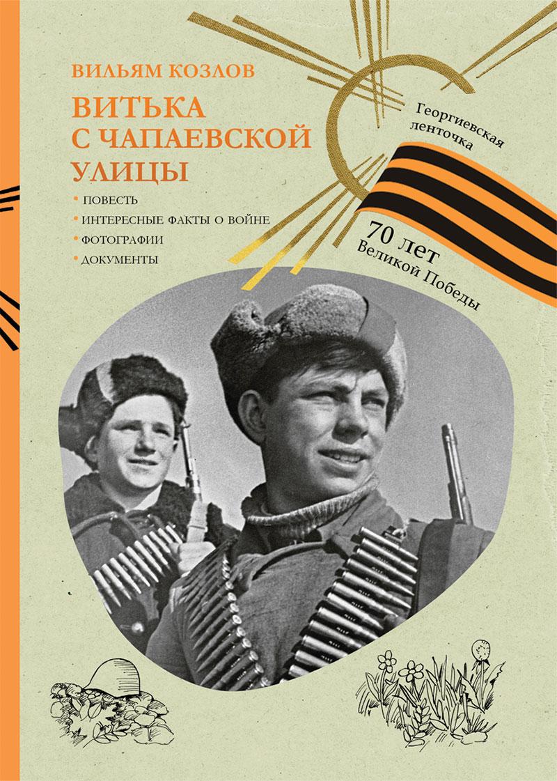 Вильям Козлов Витька с Чапаевской улицы приемыхов в витька винт и севка кухня