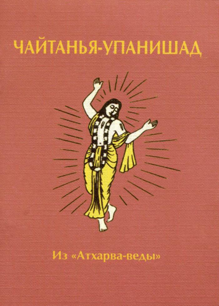Карнамрита дас Чайтанья-упанишад. Из Атхарва-веды славянские веды купить