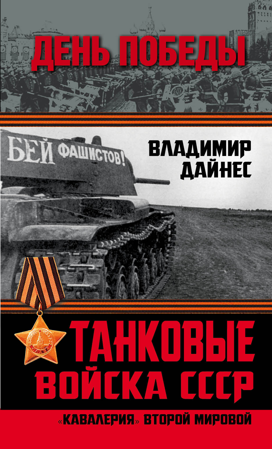 Танковые войска СССР. 'Кавалерия' Второй Мировой.
