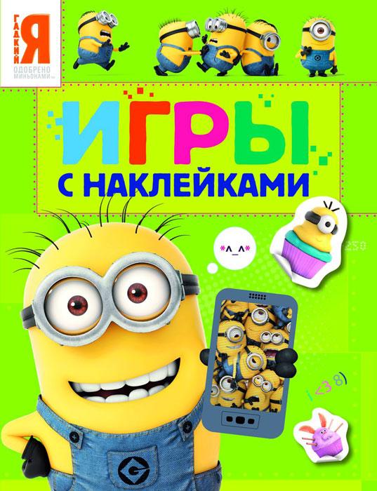 Миньоны. Игры с наклейками ISBN: 978-5-353-07212-6 миньоны игры с наклейками