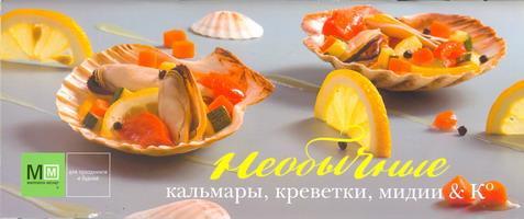 Необычные кальмары, креветки, мидии & Ко.