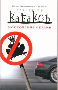 Скачать Московские сказки быстро