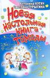 как бы говоря в книге Антонина Кугач, Светлана Турыгина