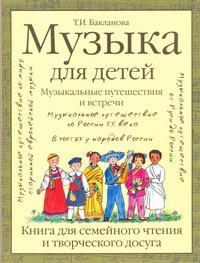 Музыка для детей. Музыкальные путешествия и встречи. Книга для семейного чтения и творческого досуга