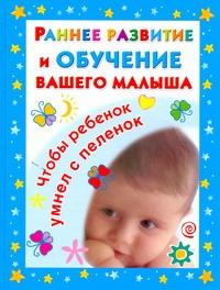 Раннее развитие и обучение вашего малыша развивается неумолимо приближаясь