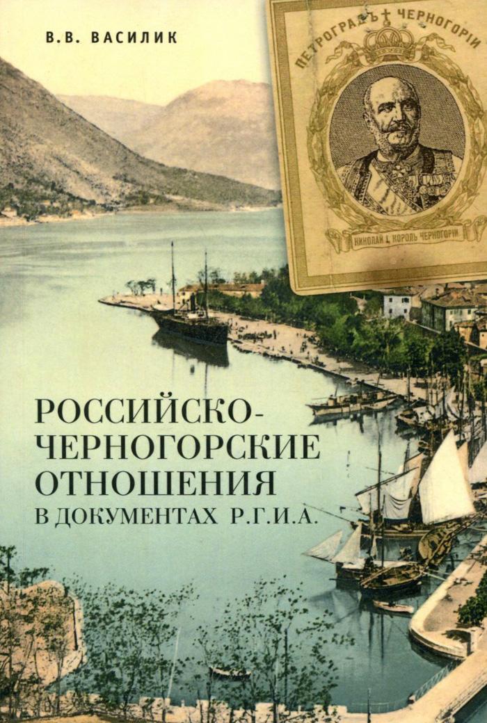 В. В. Василик Российско-черногорские отношения в документах Р.Г.И.А. цены онлайн