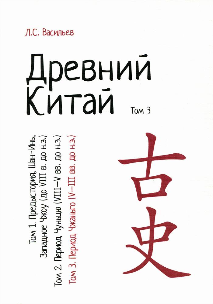 Древний Китай. В 3 томах. Том 3: Период Чжаньго (V-III вв. до н.э.). Учебное пособие