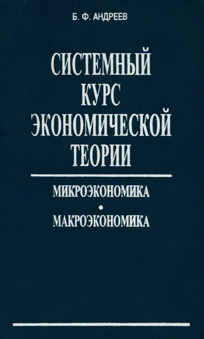 Системный курс экономической теории. Микроэкономика. Макроэкономика. Учебное пособие