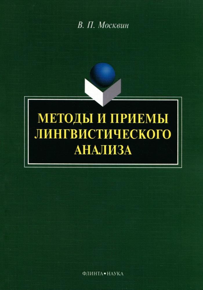 Методы и приемы лингвистического анализа