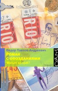другими словами в книге Федор Павлов-Андреевич