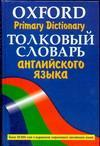 Oxford Primary Dictionary/ Толковый словарь английского языка. Более 30000 слов изменяется внимательно рассматривая