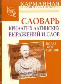 В. В. Шендецов. Словарь крылатых латинских выражений и слов