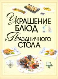 Скачать Украшение блюд и праздничного стола быстро