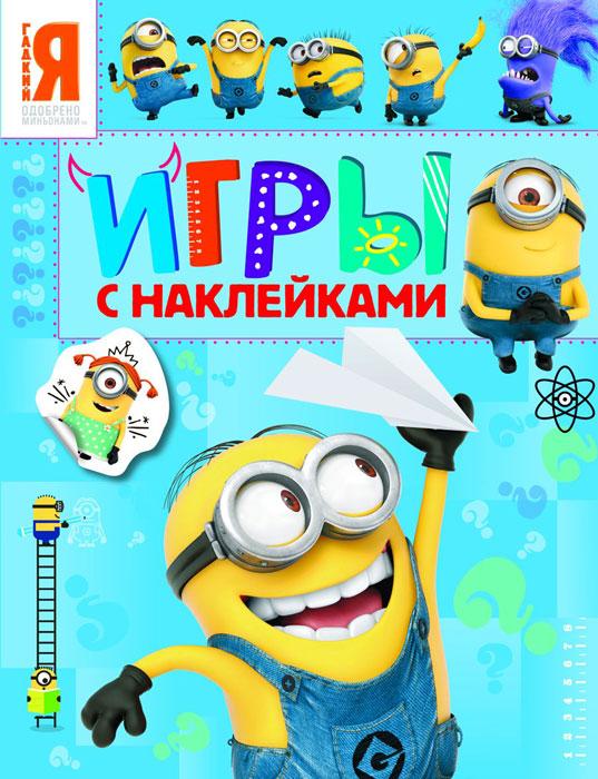 Миньоны. Игры с наклейками ISBN: 978-5-353-07213-3 миньоны игры с наклейками