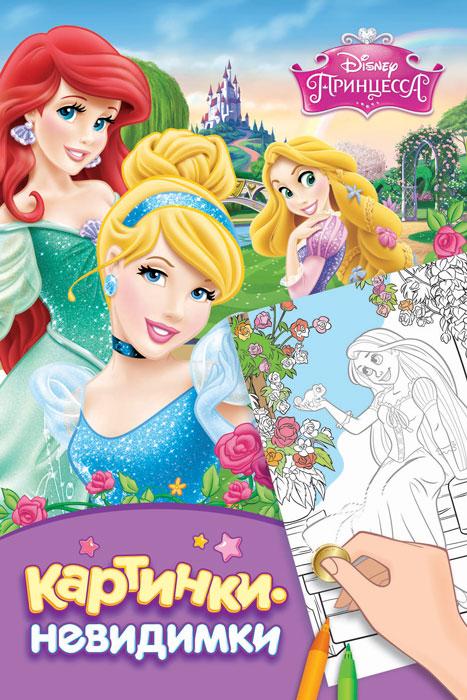 Disney. Принцесса. Картинки-невидимки disney принцесса живые картинки