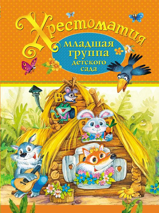 Хрестоматия. Младшая группа детского сада сказки и рассказы русских писателей
