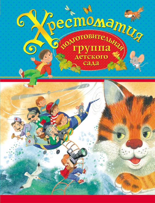 Хрестоматия. Подготовительная группа детского сада сказки и рассказы русских писателей