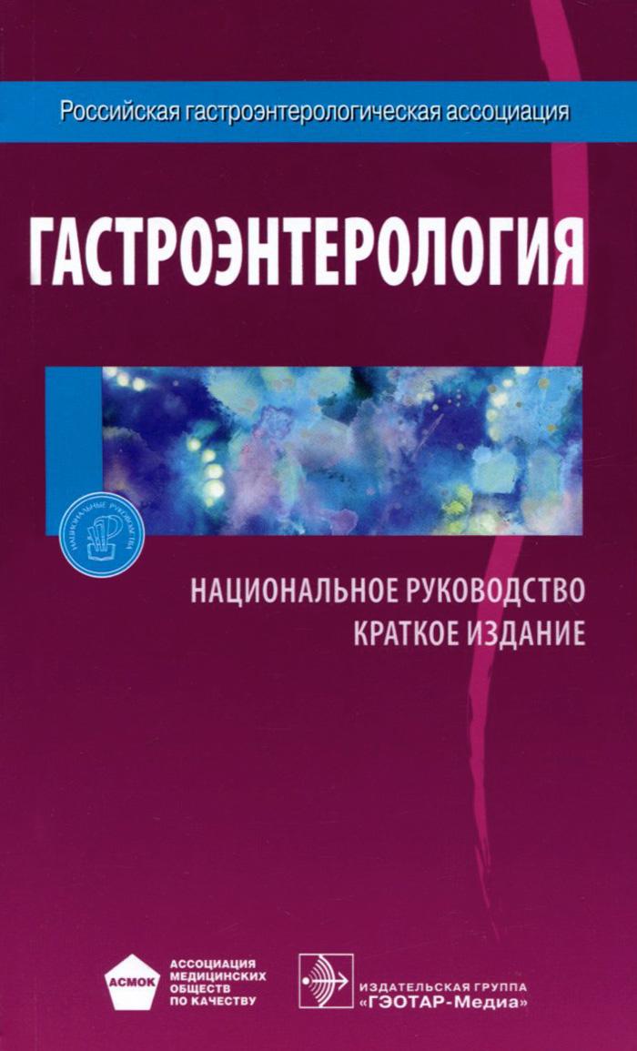 Гастроэнтерология. Национальное руководство ISBN: 978-5-9704-3408-6 гастроэнтерология национальное руководство краткое издание