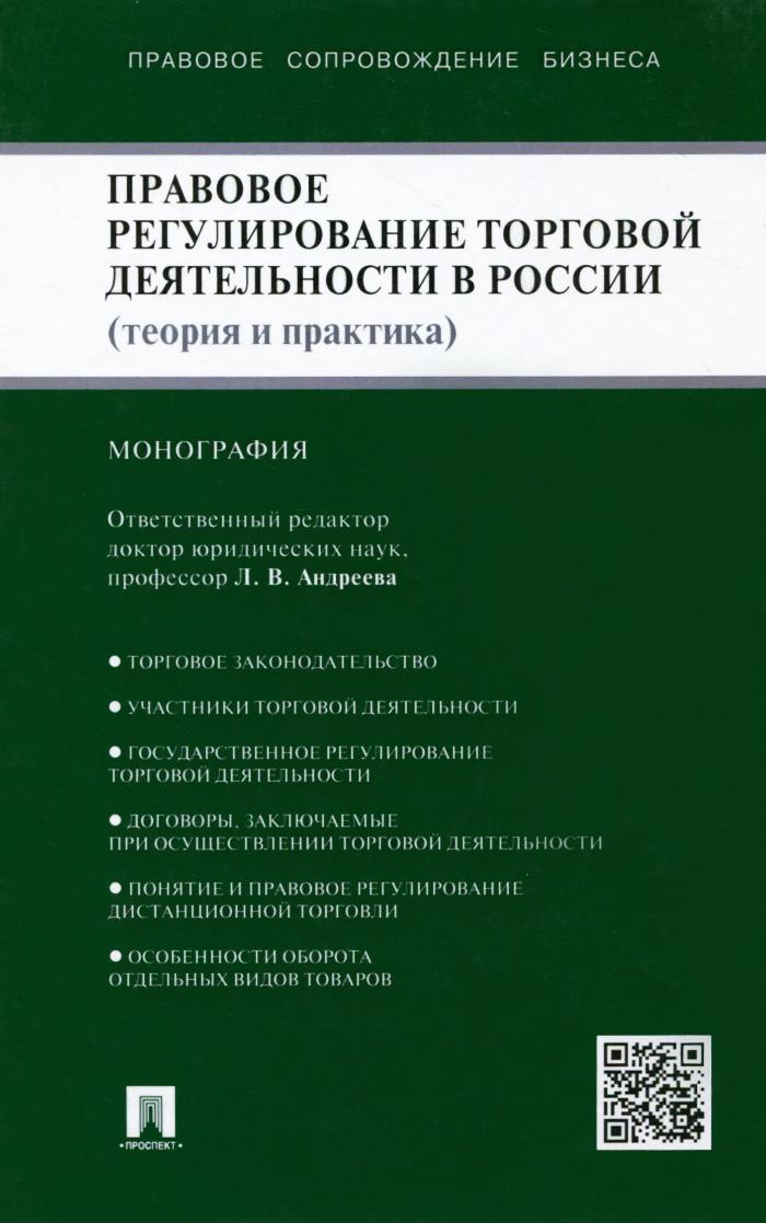 Правовое регулирование торговой деятельности в России. Теория и практика