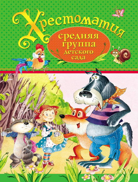 Хрестоматия. Средняя группа детского сада сказки и рассказы русских писателей