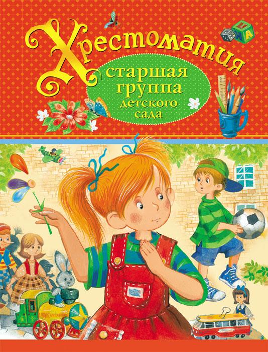 Хрестоматия. Старшая группа детского сада сказки и рассказы русских писателей