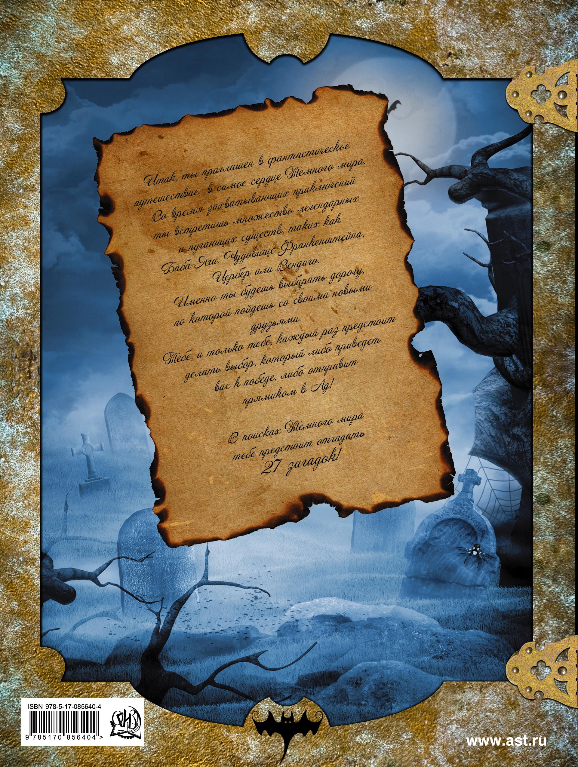 Фабрис Колен, Андре-Франсуа Руо. Злодееведение. Чудовища таинственные и опасные. В поисках Темного мира