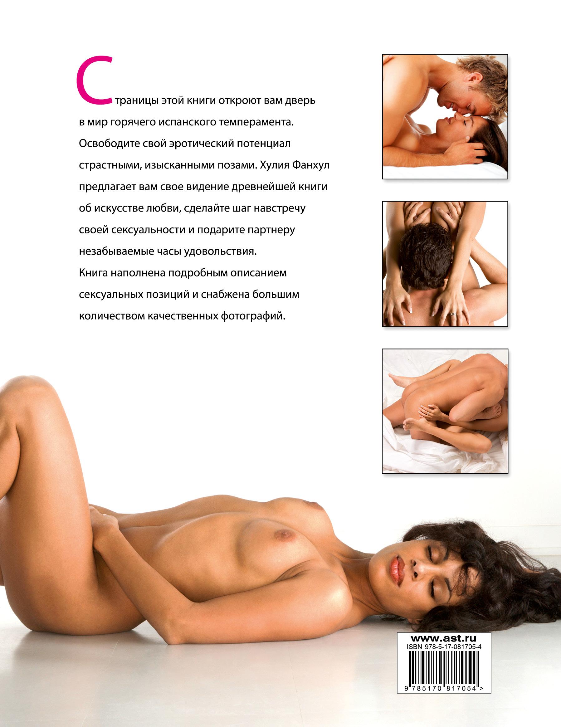 Читать книгу секс онлайн с картинками, красотки в сексуальных платьях