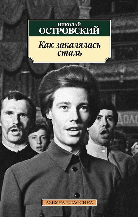 Николай Островский Как закалялась сталь николай островский