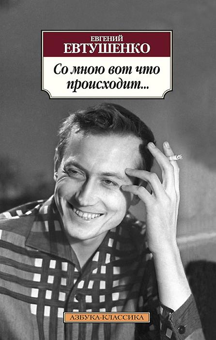 Евгений Евтушенко Со мною вот что происходит... евтушенко е со мною вот что происходит…