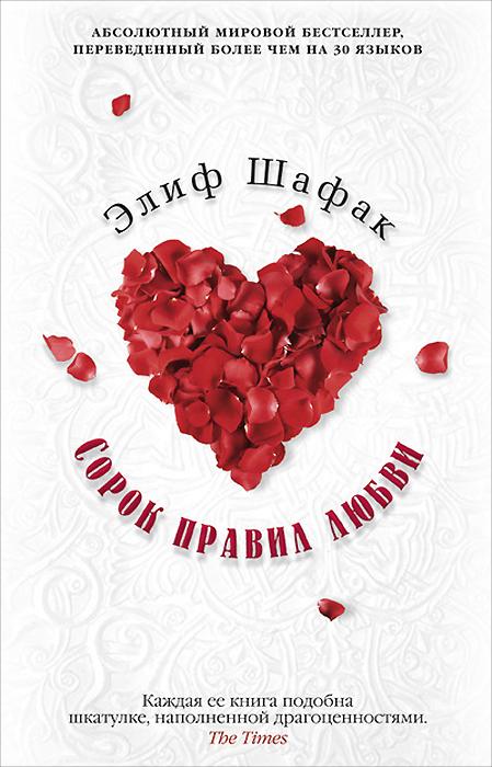 Zakazat.ru: Сорок правил любви. Элиф Шафак