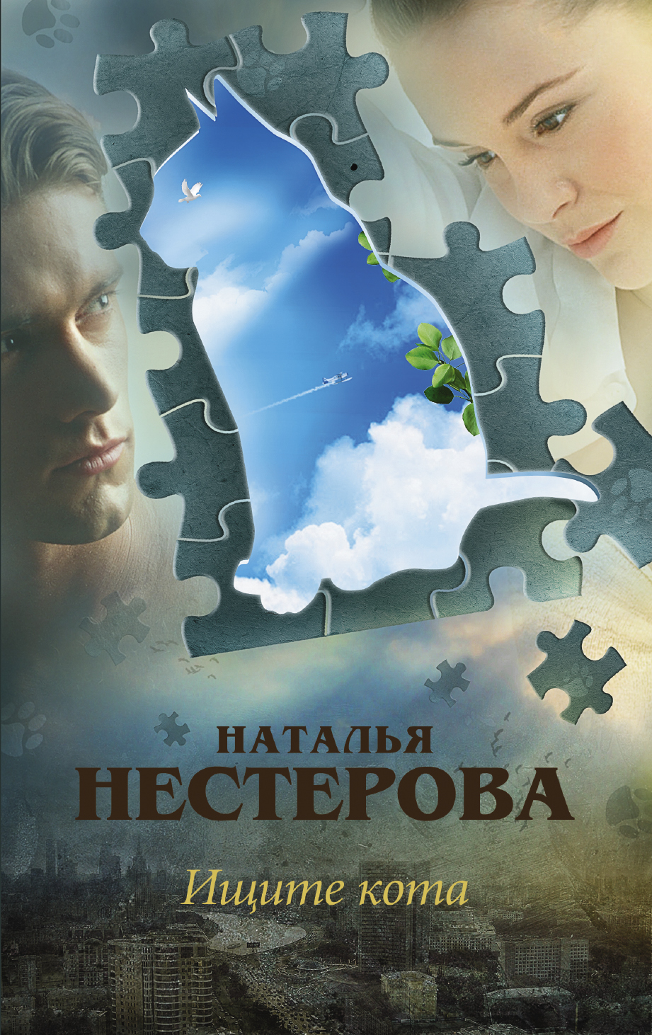 Наталья Нестерова Ищите кота
