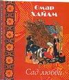 Сад любви (миниатюрное издание) Вашему вниманию предлагается сборник рубаи Омара Хайама  в переводе...