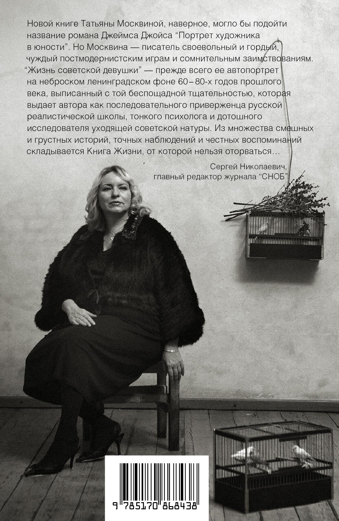 Скачать Жизнь советской девушки. Биороман быстро