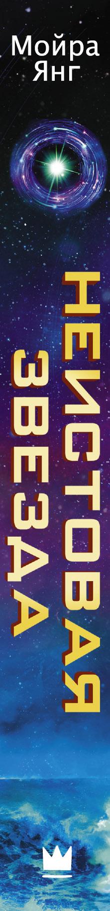 Неистовая звезда Саба понимает, что силы не равны и что вооруженными методами победы...