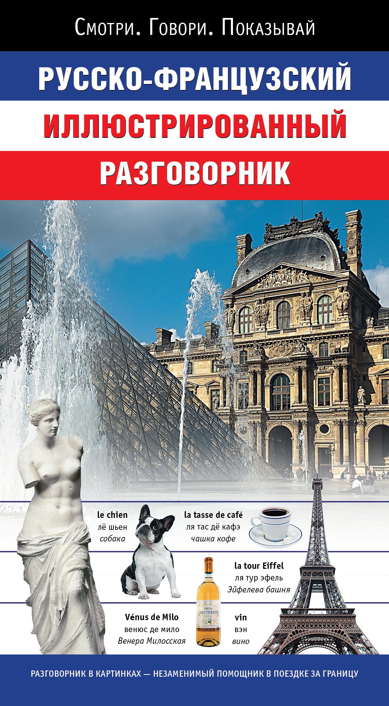 Русско-французский иллюстрированный разговорник