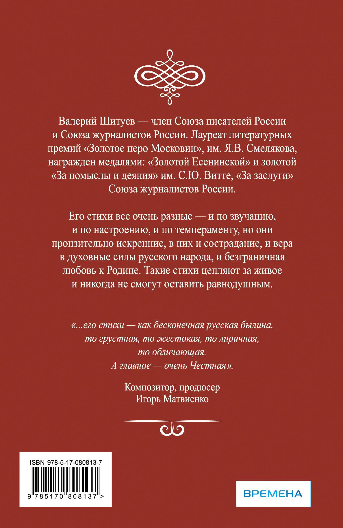 Хроники ускоренного сердцебиения Лауреат литературных премий