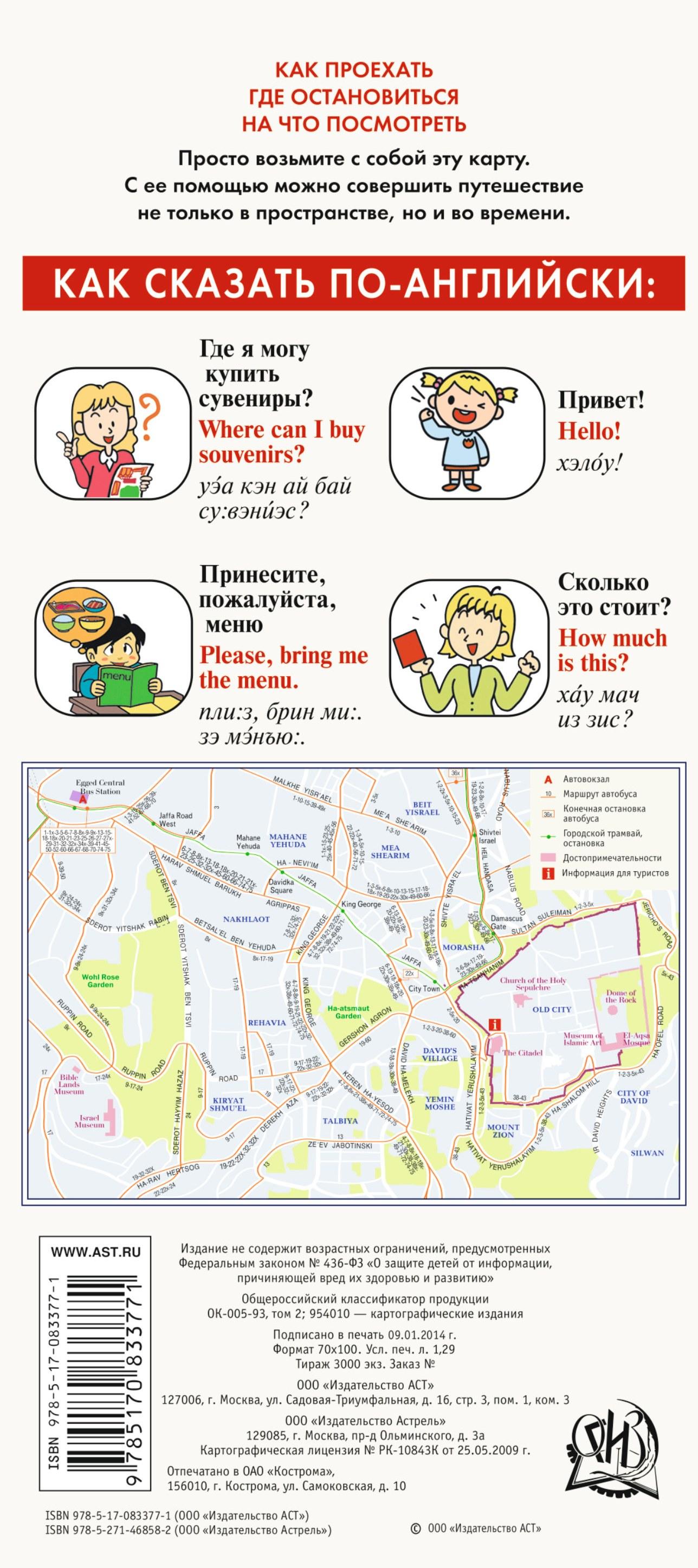 Скачать Иерусалим. Русско-английский разговорник + транспортная схема, карта, достопримечательности быстро