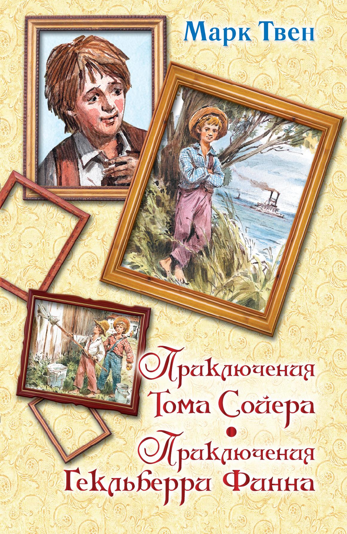Приключения Тома Сойера. Приключения Гекльберри Финна.