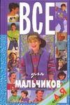 Н. В. Белов. Все для мальчиков от А до Я