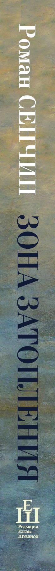 Зона затопления Книги входили в шорт-листы литературных премий